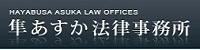 隼あすか法律事務所。法務顧問として,公私ともにお世話になっています。